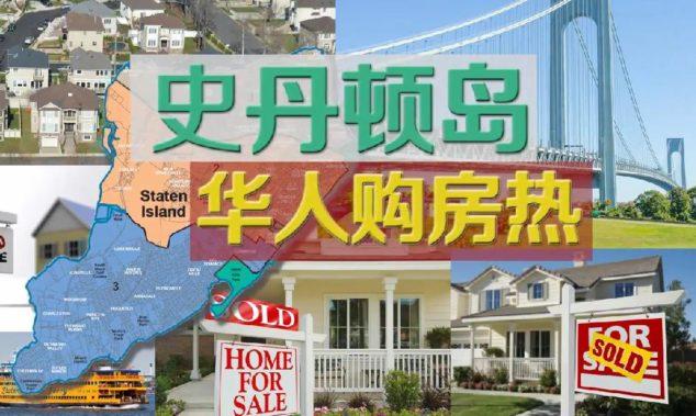 史丹顿岛华人购房热