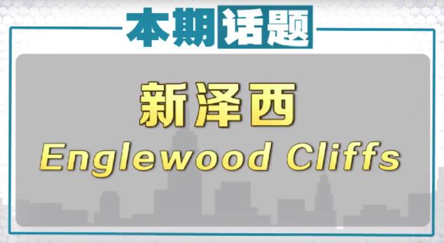 安家纽约:新泽西Englewood Cliffs房产概况