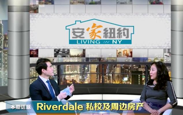 """安家纽约:Riverdale三大著名私校和""""以房养学""""的投资选择"""